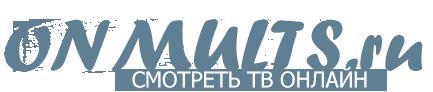 ONmults.ру —  Смотреть Онлайн ТВ. Передачи, футбол, хоккей онлайн.